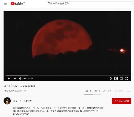 youtubeスタードームまどか.jpg