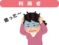 01_おタスケさん(利用者).png