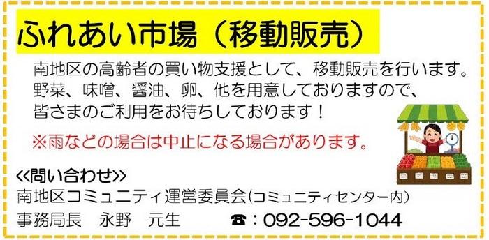南コミ通信11月号ふれあい市場_000001.jpg