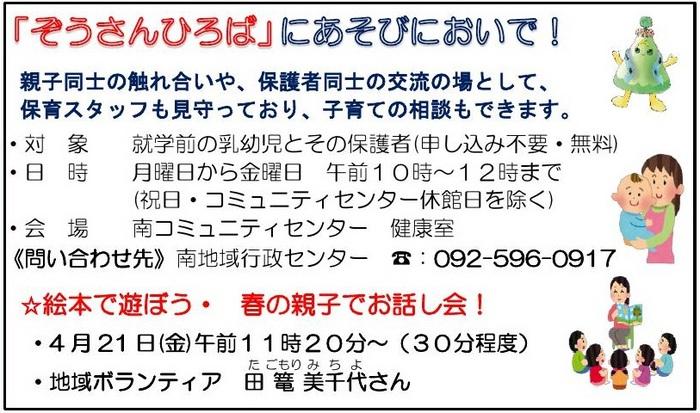 南コミ通信4月号_ぞうさん.jpg