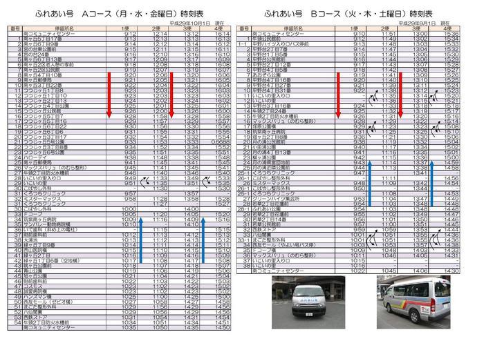 ふれあい号時刻表2.jpg