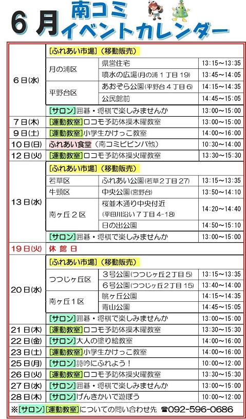 南コミ通信5月号.jpg