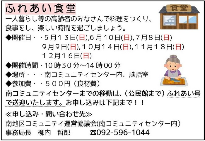 南コミ通信5月号_1.jpg