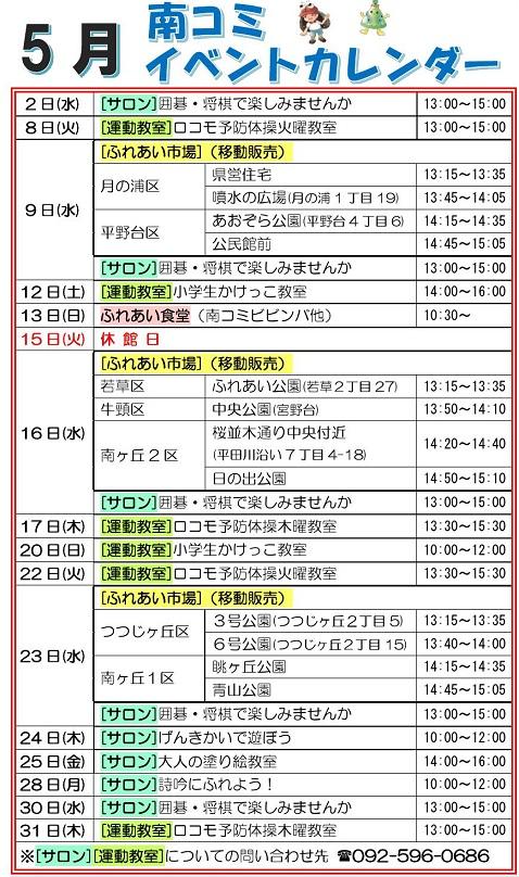 4月号南風・南コミ通信.jpg