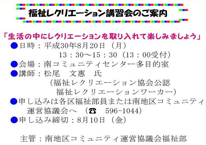 8月号南コミ通信・南風_レクリエーション.jpg