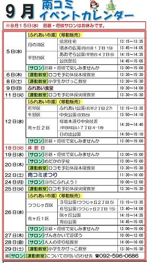 8月号南コミ通信・南風_9月イベント.jpg