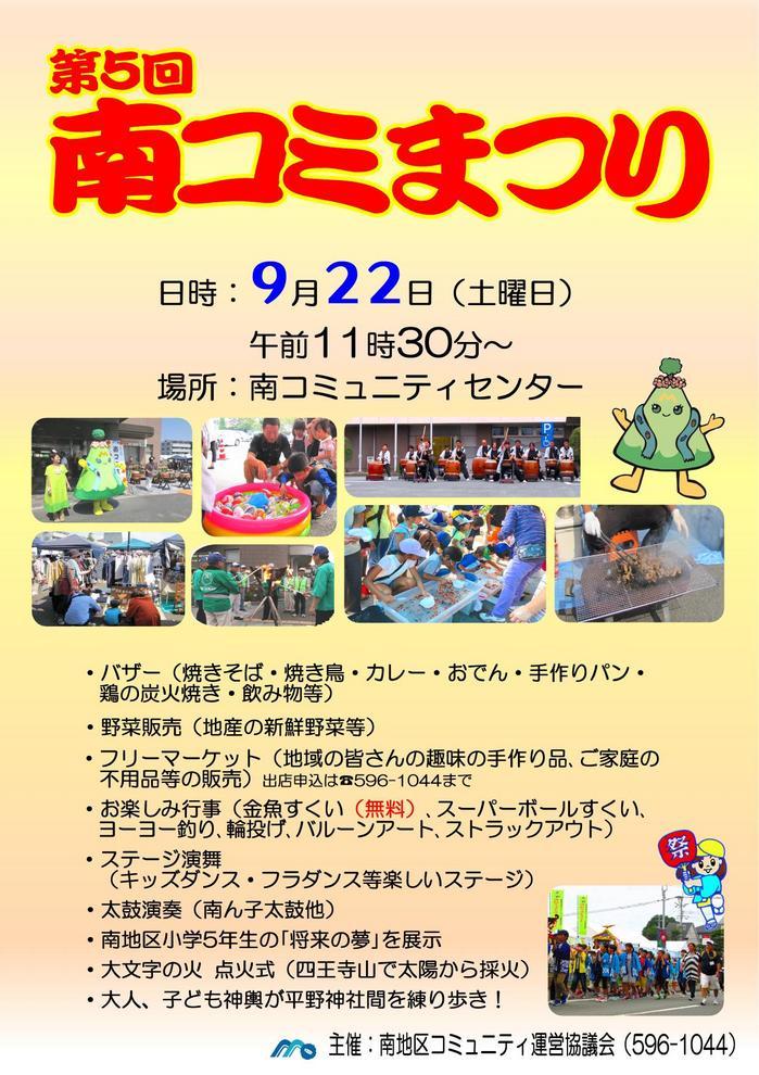 南コミまつり ポスター(30年度)_000001.jpg