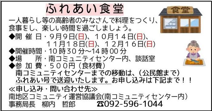 9月号南コミ通信・南風_ふれあい食堂.jpg