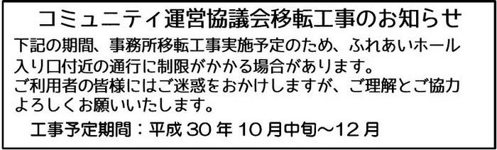 10月号南コミ通信・南風_移転.jpg