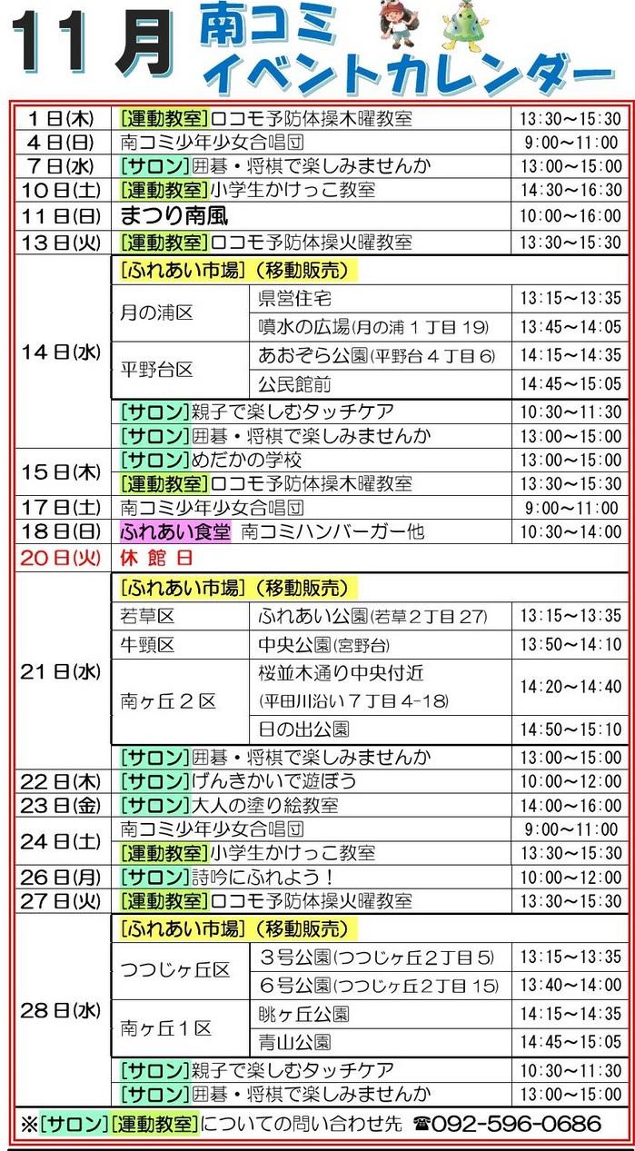 10月号南コミ通信・南風_カレンダー.jpg
