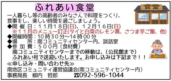 11月号南コミ通信・南風_2.jpg