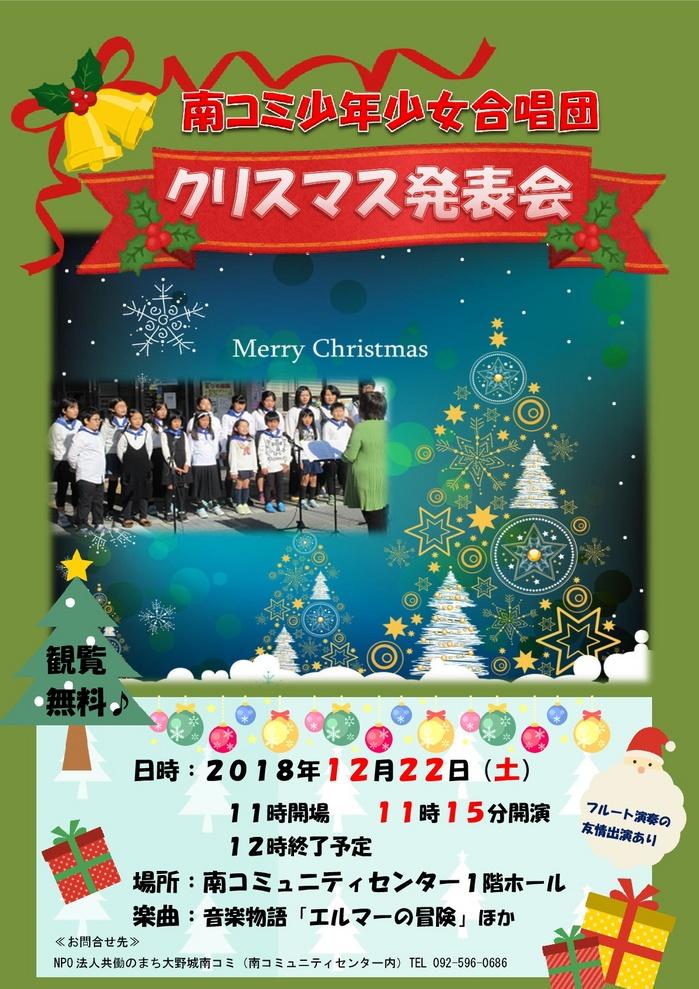【最新】クリスマス発表会ポスター-001.jpgのサムネイル画像