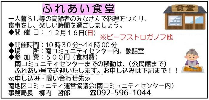 1011月号南コミ通信・南風_.jpg