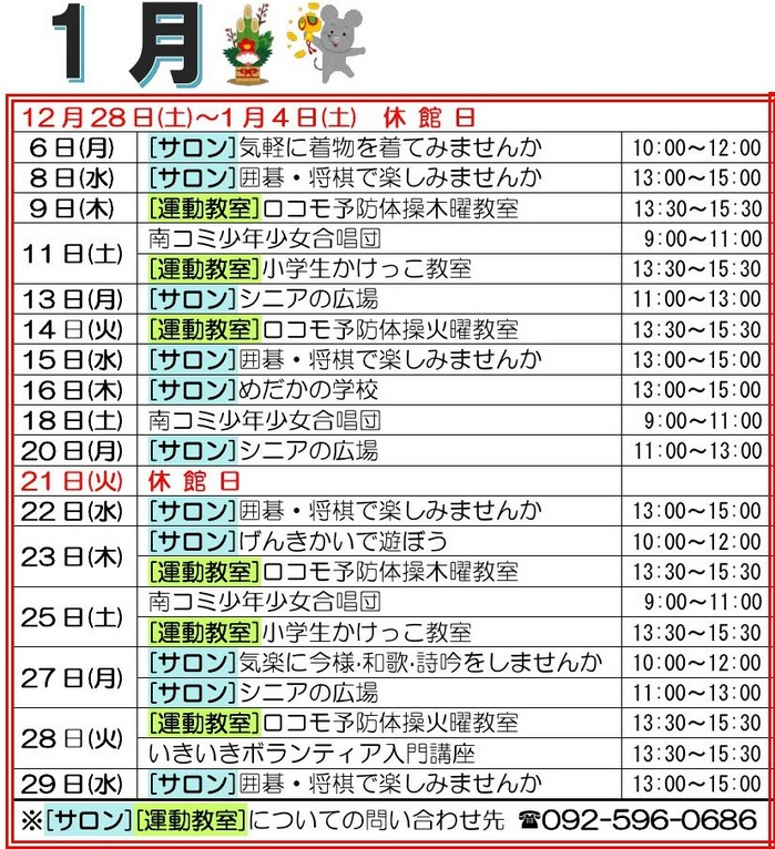 12-1月合併号南コミ通信・南風_1.jpg