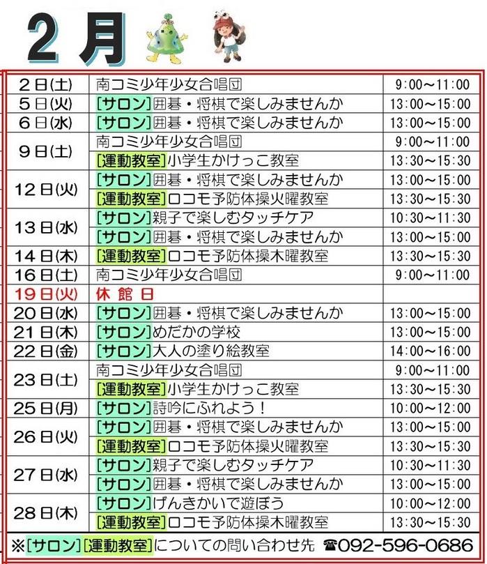 12-1月合併号南コミ通信・南風_111.jpg