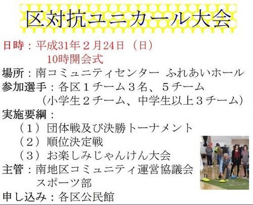 2月号南コミ通信・南風5.jpg