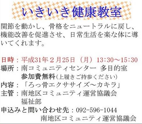 2月号南コミ通信・南風6.jpg