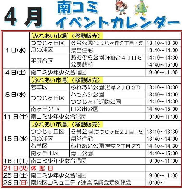 3月号南コミ通信・南風_1.jpg