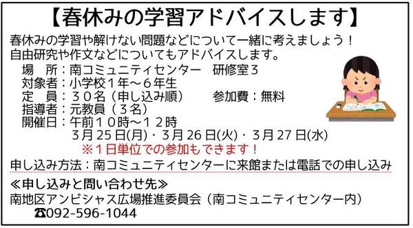 3月号南コミ通信・南風_11.jpg