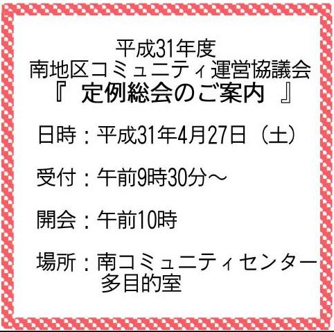 3月号南コミ通信・南風_2.jpg