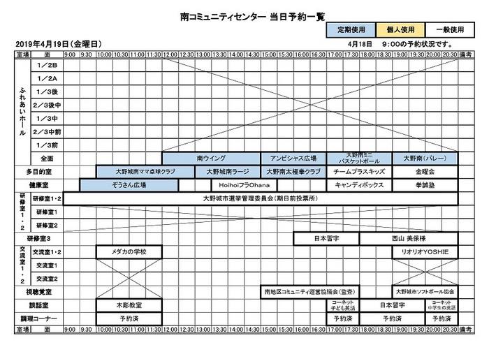 0419コミ_000001.jpg