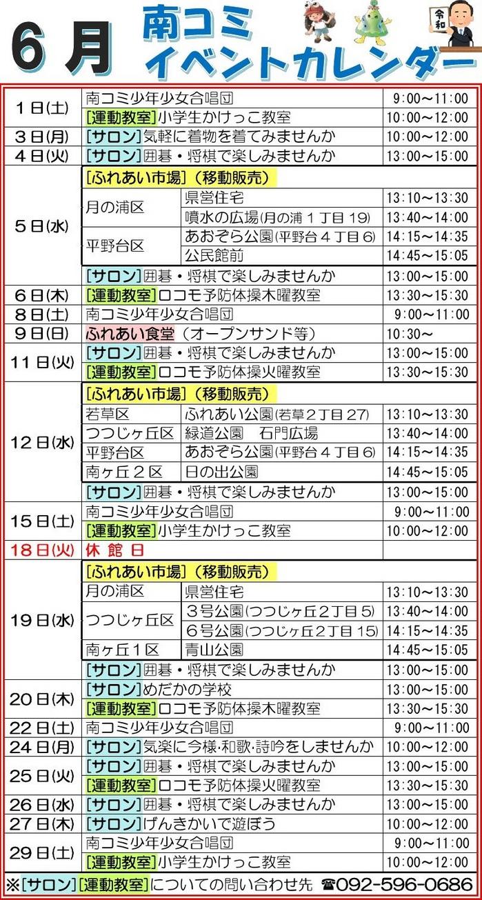 5月号南コミ通信カレンダー.jpg