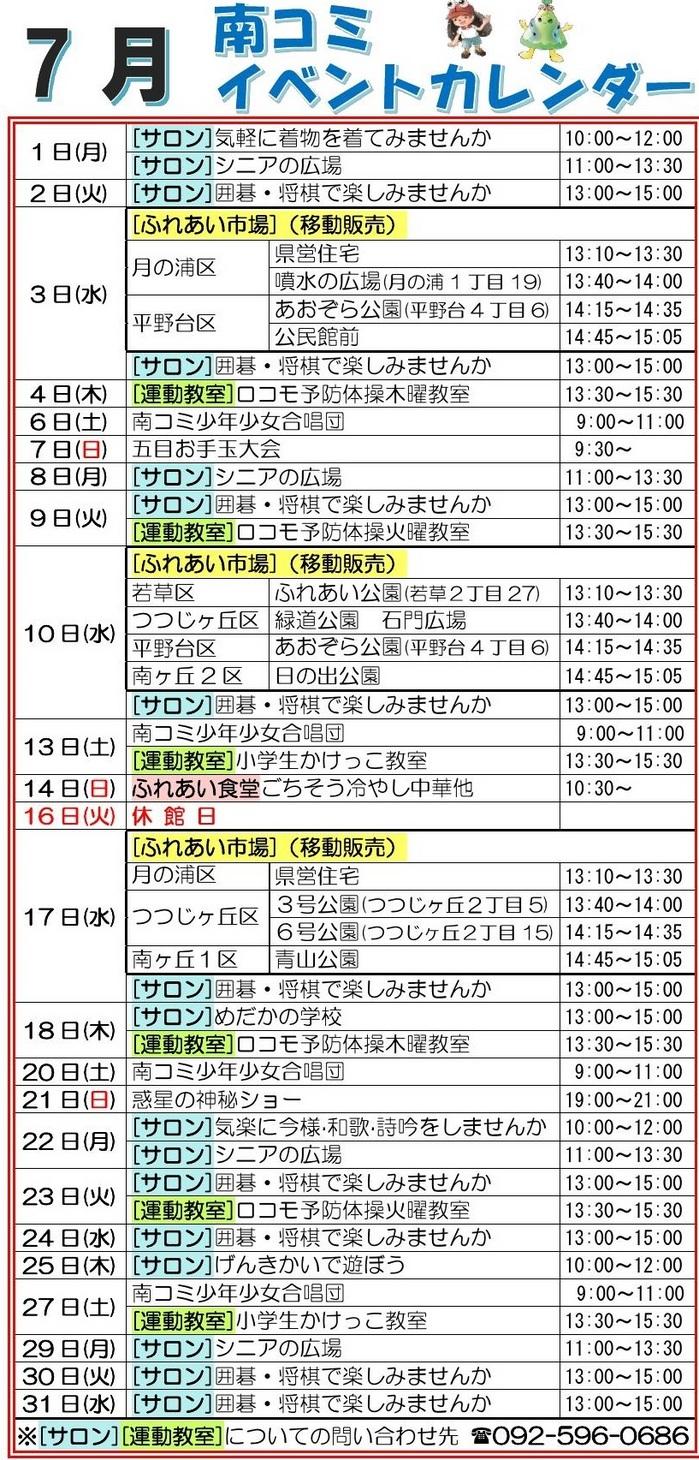 6月号南コミ通信.カレンダー.jpg