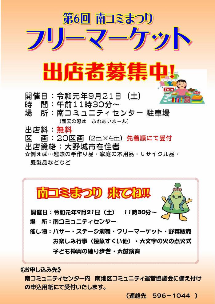 南コミまつり(2019フリマ)_000001.jpg