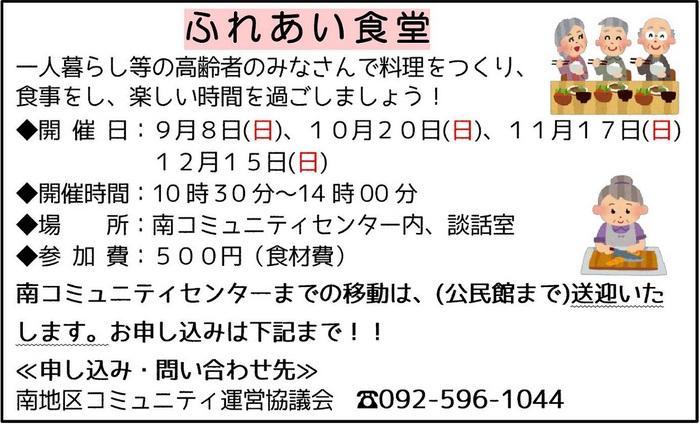 8月ふれあい食堂.jpg