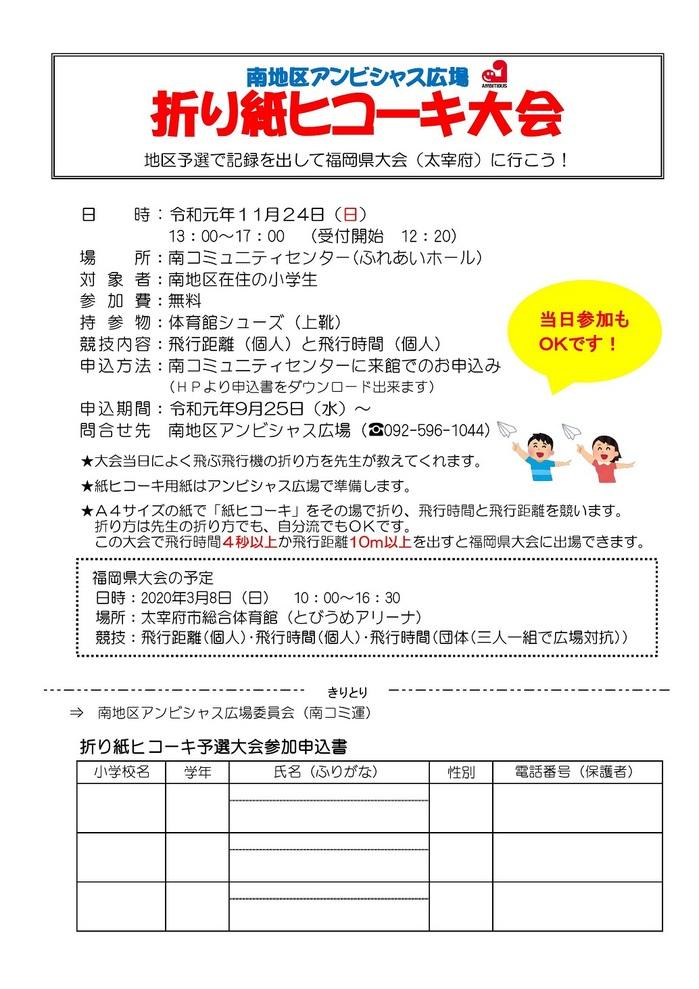 折り紙ヒコーキ大会(2019年度)_000001.jpgのサムネイル画像