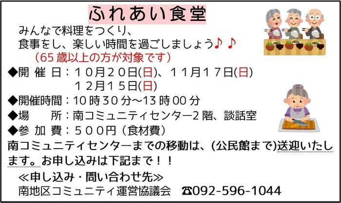 9月号南コミ通信・南風_いちば.jpg