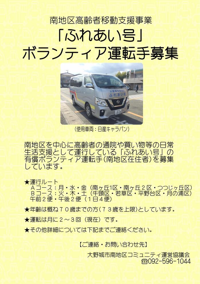ふれあい号 運転手募集_000001.jpg