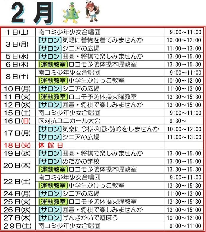 12-1月合併号南コミ通信・南風_2.jpg