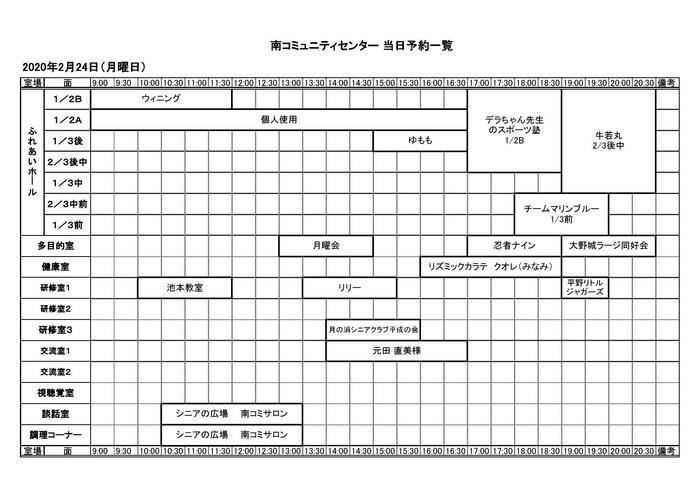 0224(コミ)_000001.jpg