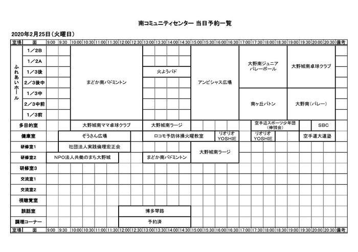 0225(コミ)_000001.jpg