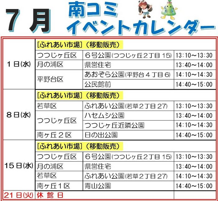 6月号南コミ通信・南風_000001.jpg