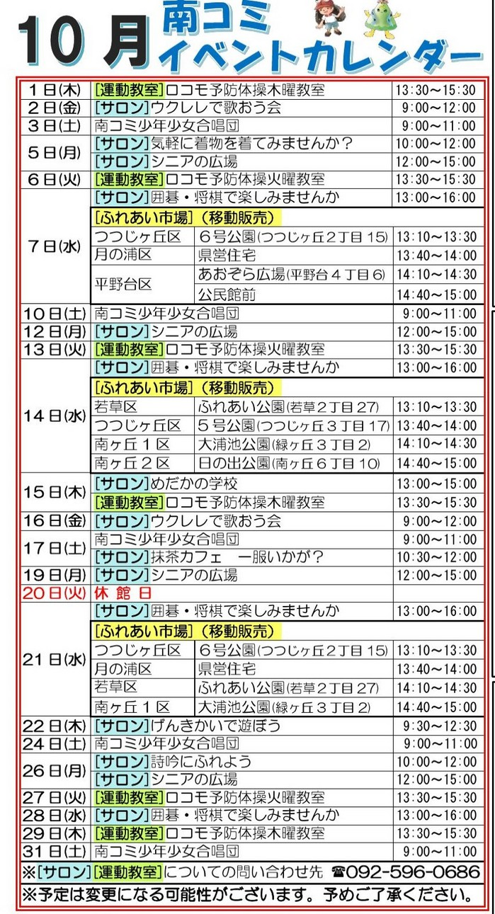 9月号南コミ通信・南風_000001.jpg