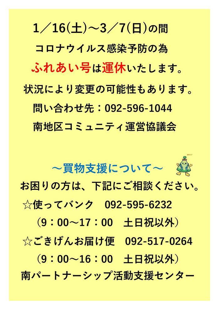 コロナ運休(~0307).jpg