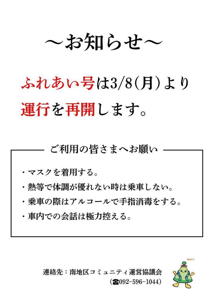 コロナ運休再開(20210308)_000001.jpg