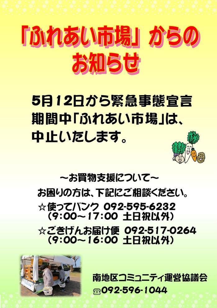 ふれあい市場(中止のお知らせ)_000001.jpg