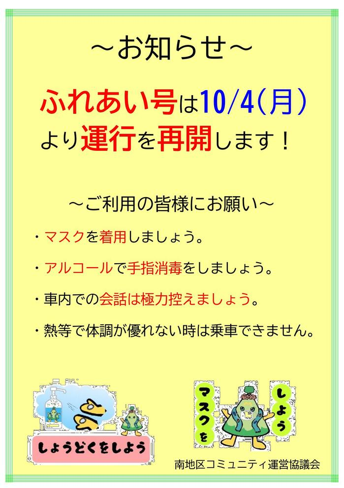 ふれあい号 運行再開お知らせ_000001.jpg