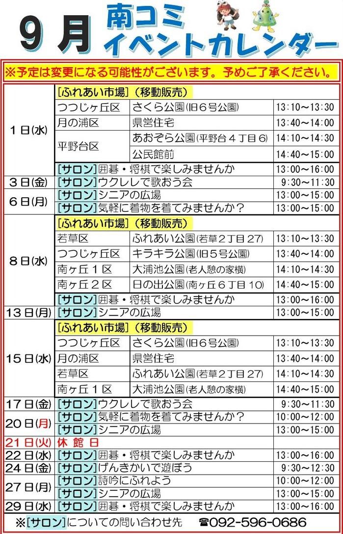 8月号南コミ通信・南風_000001.jpg