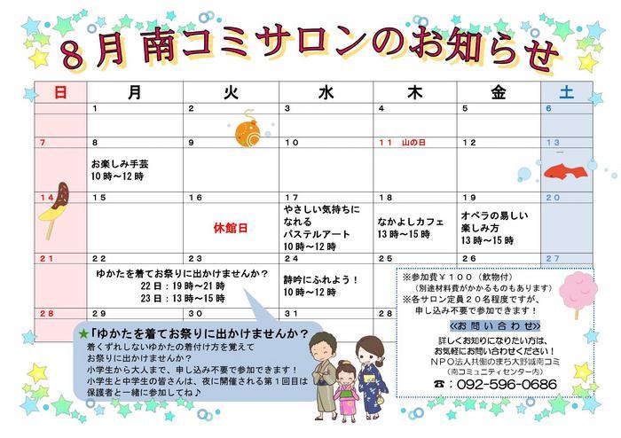 【月間チラシ】8月_000001.jpg