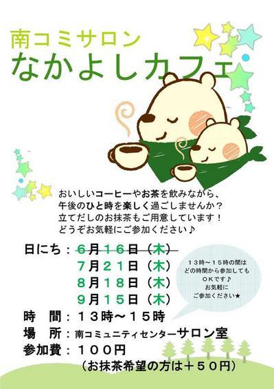 なかよしカフェ【チラシ】_000001.jpgのサムネイル画像のサムネイル画像