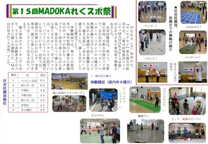 11月号南コミ通信・南風_4.jpg