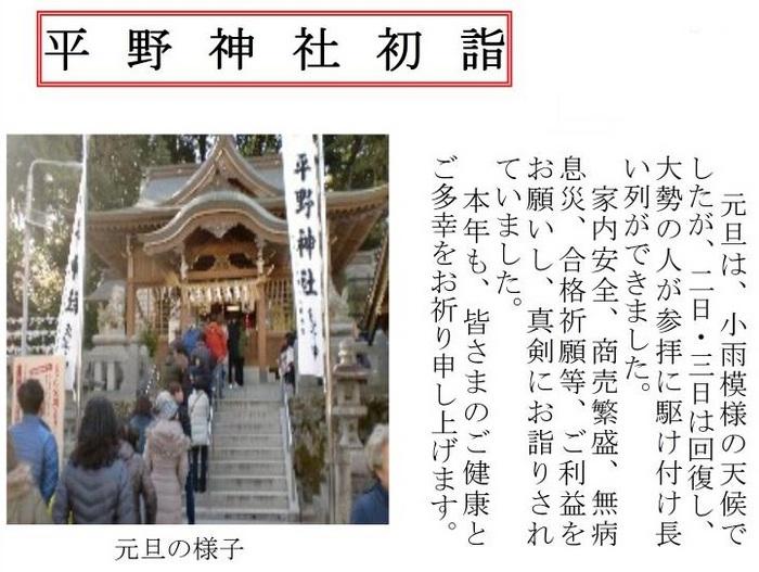 2月号南コミ通信・南風7.jpg