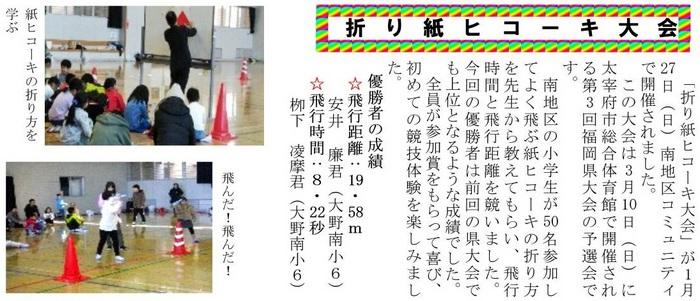 3月号南コミ通信・南風_21.jpg
