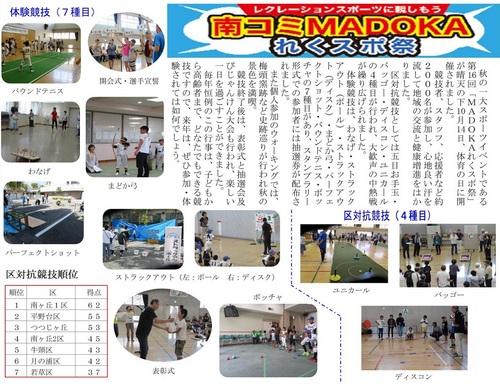 11月号南コミ通信・南風_21.jpg