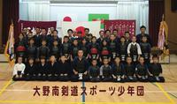 大野南剣道スポーツ少年団