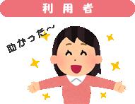 new_お助けさん(助かったー).png